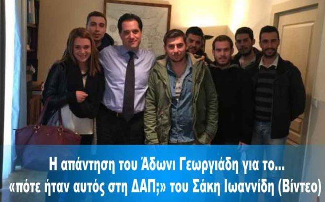 ADONIS DAP-ND