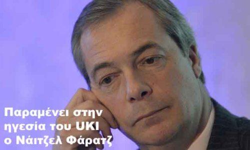 Στο τιμόνι του ευρωσκεπτικιστικού UKIP παραμένει ο Νάιτζελ Φάρατζ καθώς η εκτελεστική επιτροπή του κόμματος δεν έκανε αποδεκτή την παραίτησή του αμέσως μετά την εκλογική αναμέτρηση.
