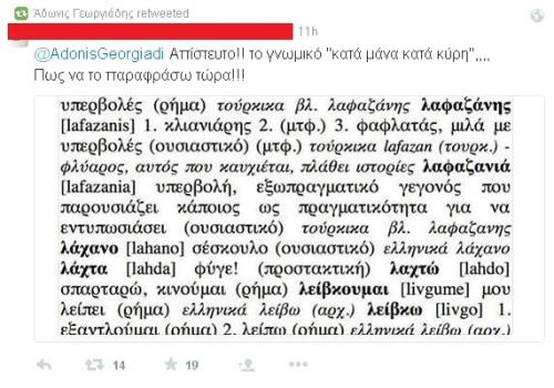 tweet-adonisgia-lafazani