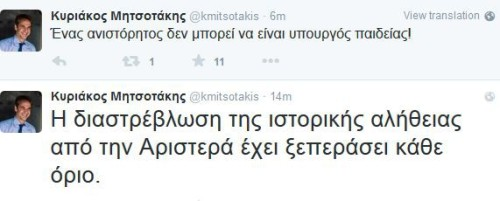 mitsotakis-filis-tweet
