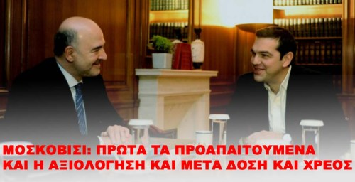 moskobisi-tsipras