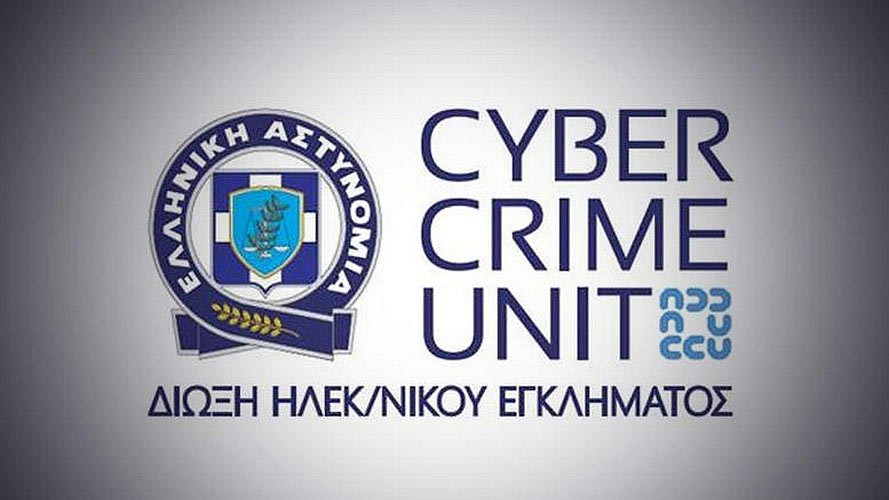 cuber-crime-unit-greece